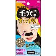 ポアトルスッキリシートパック 10枚 【 エリザベス 】 【 化粧品 】