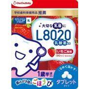 L8020乳酸菌チュチュベビータブレットいちご風味 【 ジェクス 】 【 マウスウォッシュ 】