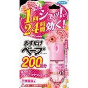 おすだけベープスプレー200回分ロマンティックブーケの香り 【 フマキラー 】 【 殺虫剤・ハエ・蚊 】