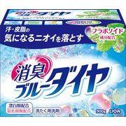 消臭ブルーダイヤ 0.9kg 【 ライオン 】 【 衣料用洗剤 】