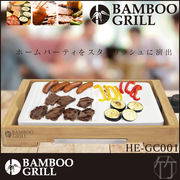 BAMBOO GRILL バンブーグリル HE-GC001