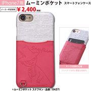 iPhone7用 ムーミンポケットスマートフォンケース【スナフキン】