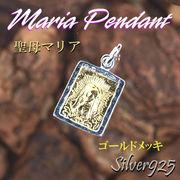マリアペンダント-4 / 4042-1811 ◆ Silver925 シルバー ペンダント マリア