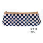 【新登場!安心の日本製!幾何学紋様と藍色の組み合わせが潔い!藍色シリーズのマチ付ペンケース】藍市松