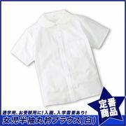 【スクール定番】形態安定・丸衿半袖ブラウス/女児スクールシャツ(110cm~170cm)