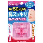 東京企画販売 鼻スッキリO2アップ S(小さめサイズ)