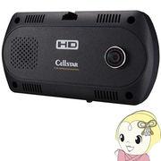 [予約]CSD-390HD セルスター ドライブレコーダー