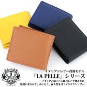 取寄品 本革 イタリアンレザー LA PELLE 中ベラ付き二つ折り財布 レディース メンズ LP-1002