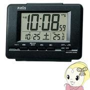 セイコークロック 目覚まし時計 電波 デジタル カレンダー・温度表示 PYXIS 黒メタリック NR535K SEIKO