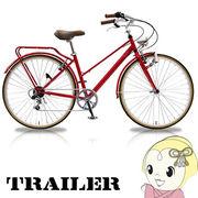 【メーカー直送】TR-CT701-RD 阪和 700cシティーバイク TRAILER 6段変速 ORTER レッド