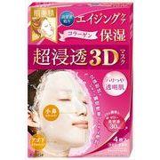 肌美精 超浸透3Dマスクエイジングケア(保湿)(医薬部外品) 4枚【 クラシエ 】