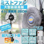 業務用大型ミストファン02【リモコン付】