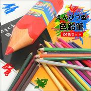 ■ん?!巨大な鉛筆…!?と思いきや中に色鉛筆がい~っぱい♪■24色入り1セット