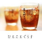 ひとことグラス【グラス/日本製/メッセージ/ギフト/母の日/父の日/敬老の日】