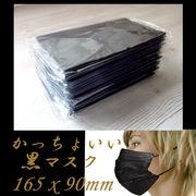 かっちょいい黒マスク M寸25枚入x20パック=500枚 不織布3層