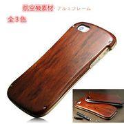 航空機素材 アルミバンパー 木製プレート アルミ フレーム スマホケース  iPhone6/6s/5/5s/SE