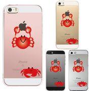 iPhone SE 5S/5 対応 アイフォン ハード クリア ケース カバー 蟹 ズワイガニ カニ