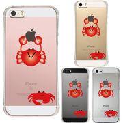 iPhone SE 5S/5 対応 アイフォン エアークッション ソフト クリア ケース 蟹 ズワイガニ カニ