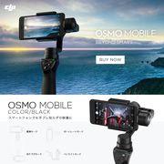 Osmo Mobile + Osmo ベース オスモ スマホ iphone ハンディカム ビデオ カメラ 手ブレ補正
