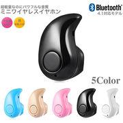 超小型ワイヤレスイヤホン 高音質 通話可能 イヤホンマイク bluetooth4.1 片耳タイプ ハンズフリー