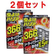 フマキラー 虫よけバリア ブラック 不快害虫用 366日用×2個パック