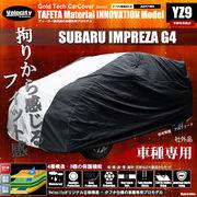 4層構造 カーカバー ボディーカバー 車種専用 IMPREZA G4 インプレッサ G4 SUBARU スバル