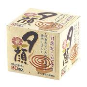 夕顔天然除虫菊 蚊とり線香(50巻入り)・無着色料・無香料/日本製    sangost