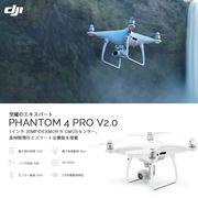 PHANTOM 4 PRO V2.0 ファントム4 プロ ドローン DJI 4K