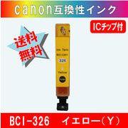 BCI-326Y キャノン互換インクカートリッジ イエロー ICチップ付き