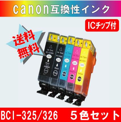 BCI-325・BCI-326 キャノン互換インクカートリッジ 5色 ICチップ付き 【BCI-325は純正品同様顔料インク】