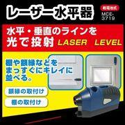 マクロス レーザー水平器 MCE-3719