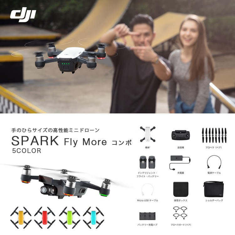 DJI SPARK スパーク 小型ドローン セルフィードローン