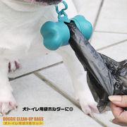 お散歩の必需品☆犬トイレ袋ホルダー用の詰め替え袋15枚3巻セット色アソート / 骨型ホルダー
