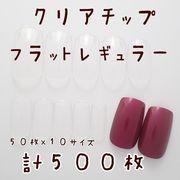 【スクエアレギュラー】クリアネイルチップ【10サイズ計500枚入り】
