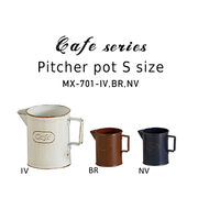 キッチン用品をイメージしたメタルポット・カフェシリーズ【カフェ・ピッチャーポット・S】
