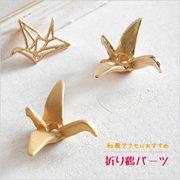ハンドメイド・手芸♪金属パーツ♪金属ビーズ♪和風・お正月・折鶴、ツル♪10個