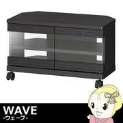 【メーカー直送】白井産業 ウェーブ テレビ台 WAV-3560AGBK