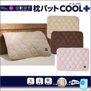 枕パットCOOL+(クールプラス)GLS-450BE/GLS-450BR/GLS-450PK