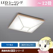 LEC-CH1202CJ 日立 LED和風シーリングライト 高級和風木枠シリーズ ~12畳【カチット式】