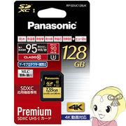 RP-SDUC128JK パナソニック SDXC UHS-I メモリーカード 128GB