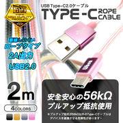 Type-Cケーブル2m【LBR-TCC2mSV】高耐久仕様・Nintendo Switch&対応スマホ急速充電