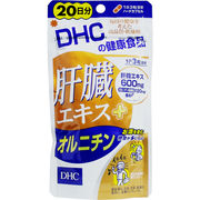 ※DHC 肝臓エキス+オルニチン 20日分 60粒入