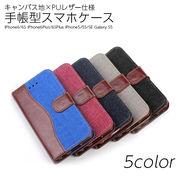 手帳型 iphoneケース アイフォンケース カード収納付き