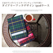 ダイアリー ブック デザイン アイパッド ipad タブレット ケース カバー ハードケース