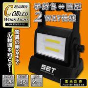 防災・キャンプ・夜間照明に【COB HRN-292】手持ち・置型2WAY仕様