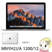 Apple 12インチノートパソコン MacBook Retinaディスプレイ MNYH2J/A 1200/12 [シルバー] 256GB