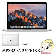 Apple 13.3インチノートパソコン MacBook Pro MPXR2J/A 2300/13.3 [シルバー] 128GB