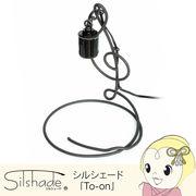 SHD25 ビートソニック アイアンランプシェード[シルシェード] To-on(ト・オン) 口金:E26
