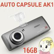 COWON HDドライブレコーダー 16GB AK1-16G-SL