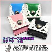 ◆コインケース&携帯灰皿◆小銭入れ ウォレット ◆全4種◆